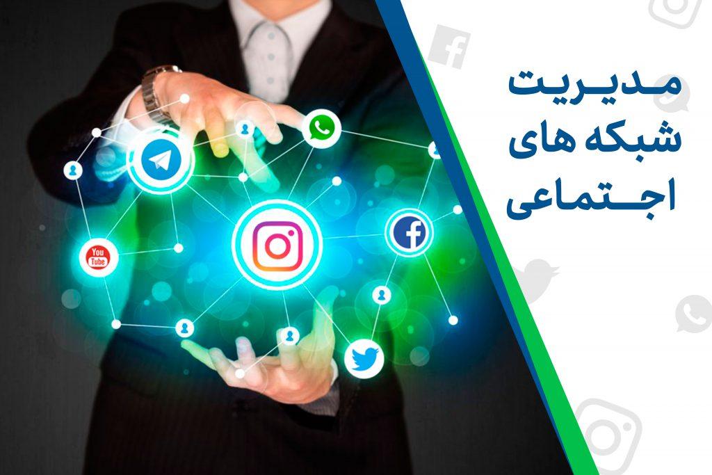 مدیریت شبک های اجتماعی