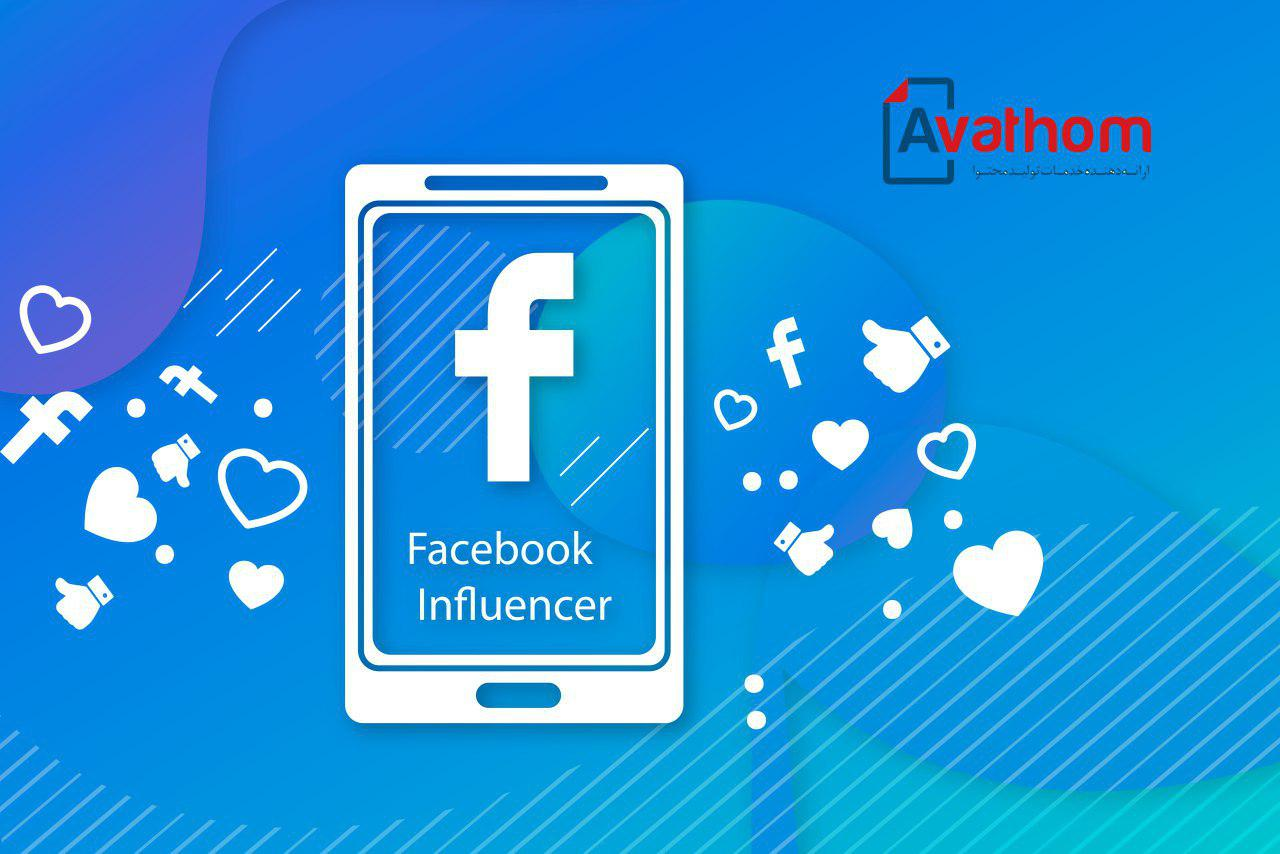 راهاندازی کمپین فیسبوک