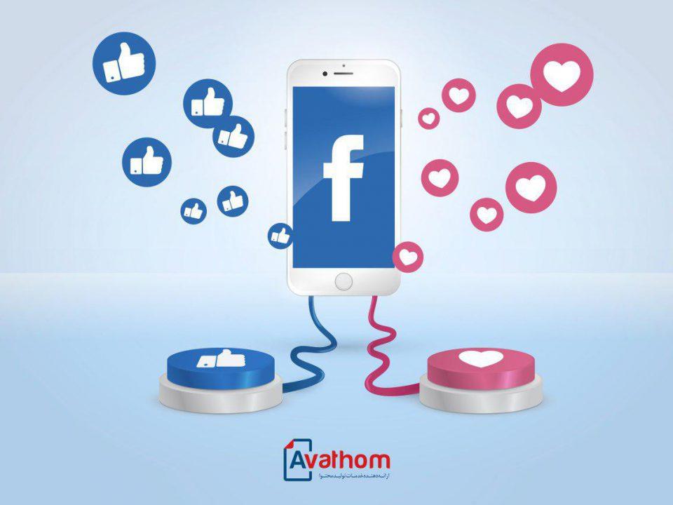 کمپین فیسبوک