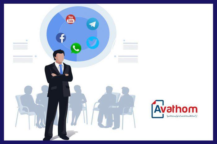 مدیریت شبکههای اجتماعی چه میگوید