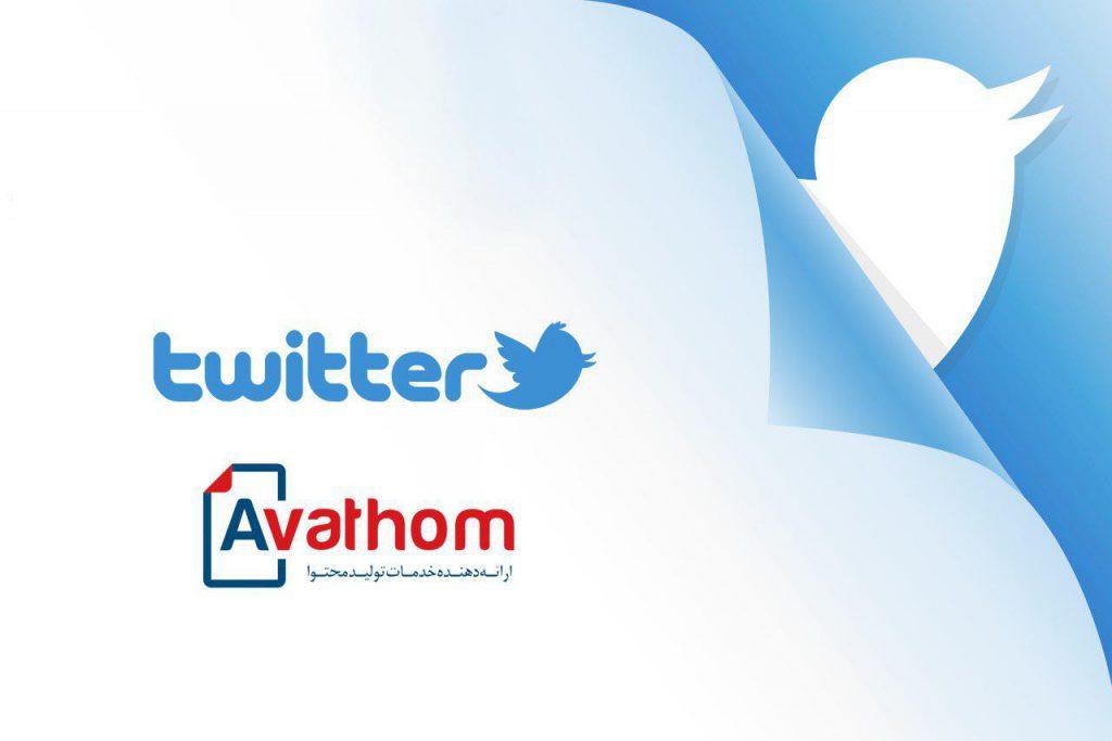 افراد فعال در توییتر