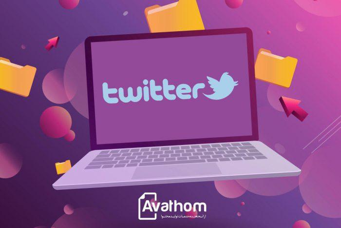 افراد فعال در توییتر چه میکنند
