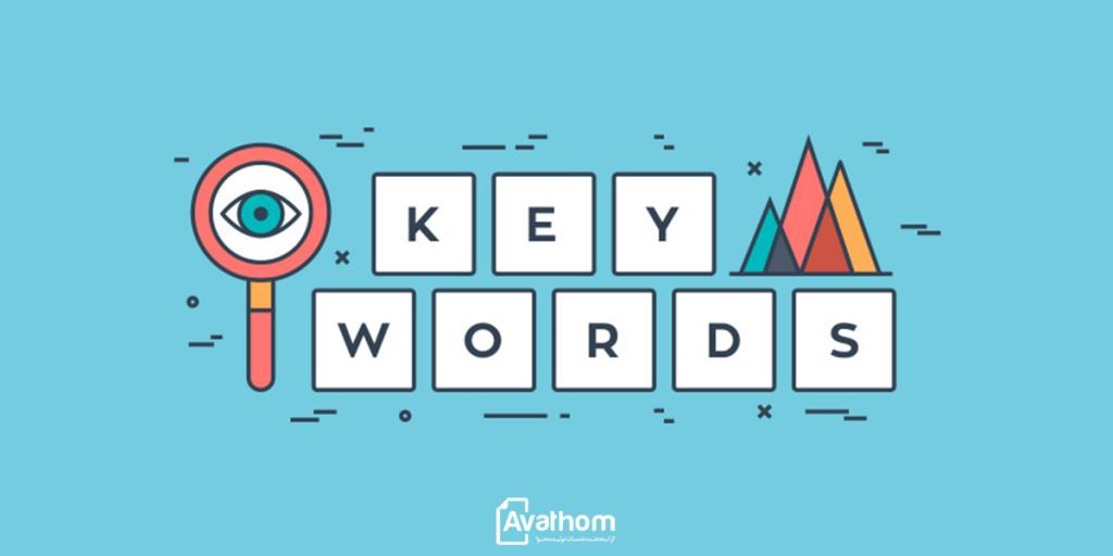 اصول انتخاب کلمات کلیدی