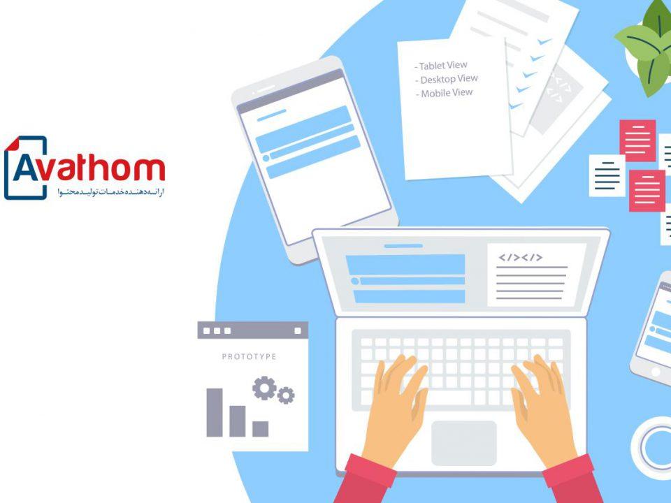 تولید محتوای وبسایت